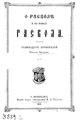 Виссарион (Нечаев), еп. О расколе и по поводу раскола. Семнадцать проповедей. (1901).pdf
