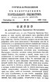 Вологодские епархиальные ведомости. 1890. №18, прибавления.pdf