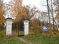 Ворота на входе в парк усадьбы Тенишевых с. Хотылево Брянский район.jpg