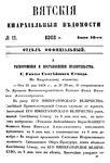 Вятские епархиальные ведомости. 1868. №12 (офиц.).pdf