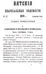 Вятские епархиальные ведомости. 1870. №17 (офиц.).pdf
