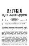 Вятские епархиальные ведомости. 1904. №04 (неофиц.).pdf