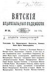 Вятские епархиальные ведомости. 1904. №14 (офиц.).pdf