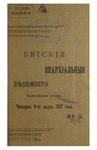 Вятские епархиальные ведомости. 1917. №09-10 (офиц.).pdf