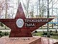 Город Славянск-на-Кубани, памятник труженикам тыла.jpg