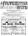 Граммофонная жизнь. №21. (1912).pdf