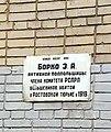 Г. Ростов-на-Дону, табличка на жилом доме по улице Борко.jpg