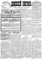 Двинский листок №111 (1901).pdf
