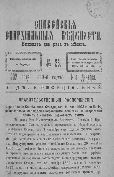 File:Енисейские епархиальные ведомости. 1902. №23.pdf
