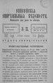 Енисейские епархиальные ведомости. 1902. №23.pdf