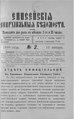 Енисейские епархиальные ведомости. 1910. №02.pdf