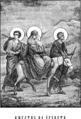 Жития Святых (1903-1911) - икона 04261 Бегство во Египет.png