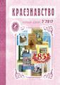 Журнал «Краєзнавство», 2012. – Ч. 2.pdf