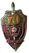 Знак 70 лет Комсомолу ВЛКСМ ВЧК-КГБ