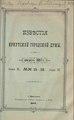 Известия Иркутской городской думы, 1887 №15-16.pdf