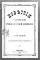 Известия Таврической ученой архивной комиссии № 15 1892.pdf