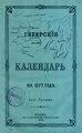 Лучшев А.И. Сибирский календарь на 1877 г. (1876).pdf