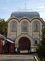 Надбрамна церква на Байковому цвинтарі.jpg