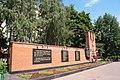 Памятник на улице Героев Панфиловцев (Москва) вид №1.jpg