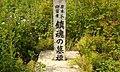Памятник старого японского кладбища.jpg
