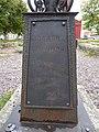 Памятник фонарю, фрагмент.jpg