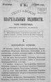 Полтавские епархиальные ведомости 1900 № 30 Отдел официальный. (20 октября 1900 г.).pdf