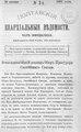 Полтавские епархиальные ведомости 1902 № 03 Отдел официальный. (20 января 1902 г.).pdf