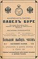 Реклама часов Павла Буре, 1909.jpg