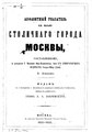 Хотев А. Алфавитный указатель к плану столичного города Москвы. (1852-53).pdf