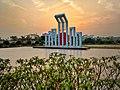 কেন্দ্রীয় শহিদ মিনার, সালথা উপজেলা.jpg