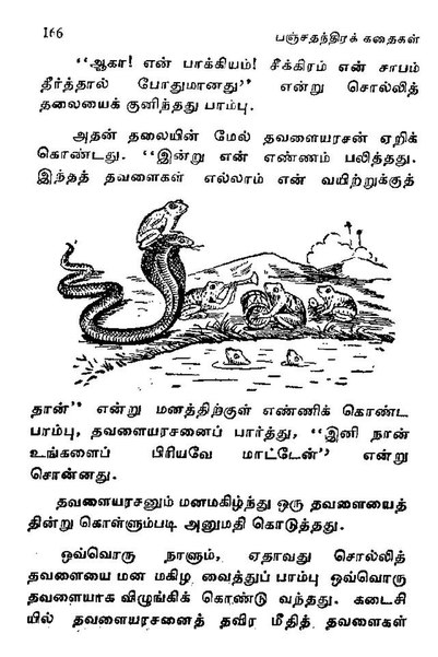 பஞ்ச தந்திரக் கதைகள்.pdf