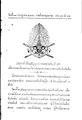สญ สยาม-ฝรั่งเศส (๒๔๖๙-๐๘-๒๕).pdf