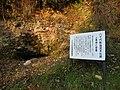 「上根峠と断層」の案内板と山肌の穴 - panoramio.jpg