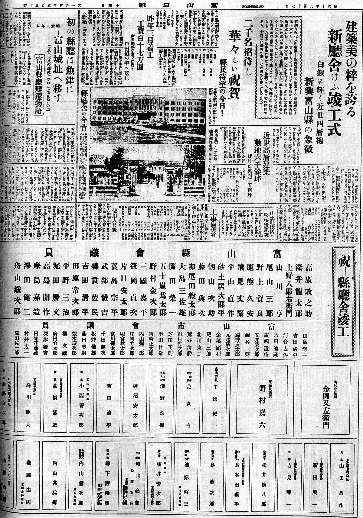 ファイル:『富山日報』1935年(昭和10年)8月17日.jpg - Wikipedia