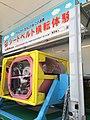 シートベルト横転体験 - えびすふれあい広場2015 (17810201285).jpg