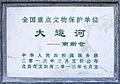大运河南新仓国保碑.JPG
