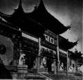 朝天宫(南京风光1956).png