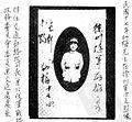 民國十七年之趙幼梅.jpg