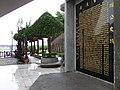瑠公碑 Liugong Memorial Stele - panoramio.jpg