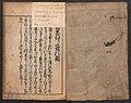 築山図庭画畫 余慶作り庭の図-A Compendium of Model Gardens (Tsukiyama no zu niwa zukushi; Yokei tsukuri niwa no zu) MET JIB86 002.jpg
