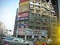 臺北市南京東路五段與光復北路口 20080109.jpg