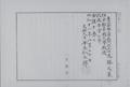荒勝文策昭和11年.png