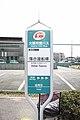 落合渡船場-バス停.jpg