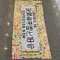 香港機場連儂牆.jpg
