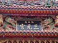 麻豆三元宮 Madou Sanyuan Temple - panoramio.jpg
