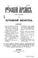 005 tom Russkiy arhiv 1866 vip 1-6.pdf