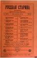 1898, Russkaya starina, Vol 93. №1-3.pdf