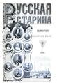 1906, Russkaya starina, Vol 128. №10-12.pdf