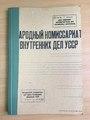 1921 год. Списки еврейских беженцев на румынской границе.pdf