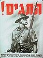1940'S JEWISH AGENCY POSTER ENCOURAGING ENLISTING IN THE ARMY. כרזה משנות ה-40 של הסוכנות היהודית לארץ ישראל הקוראת להתגייס.D247-018.jpg